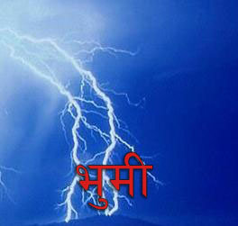 Vhumi Nepali Metal Band