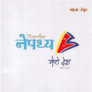 nepathya mero desh album