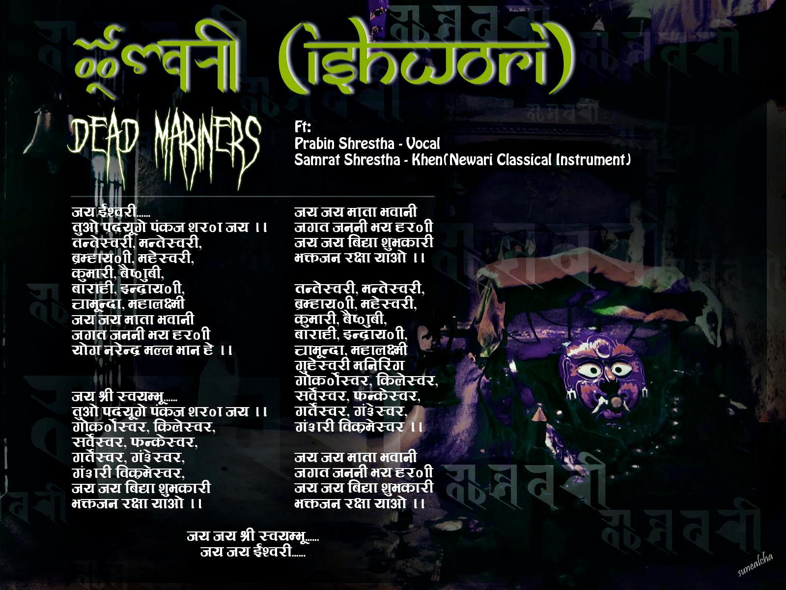 Dead Mariners Ishwori Song Lyrics